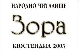 Народно Читалище Зора Кюстендил